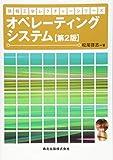 オペレーティングシステム(第2版) (情報工学レクチャーシリーズ)