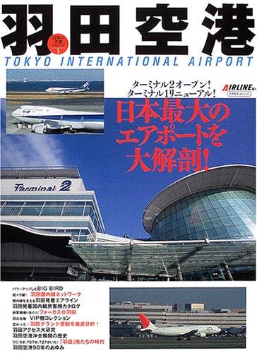 羽田空港—日本最大のエアポートを大解剖! (イカロスMOOK—日本の空港シリーズ)