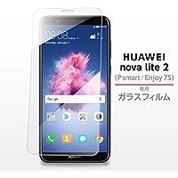 【ラークデジタル】HUAWEI nova lite 2 液晶保護 ガラスフィルム 強化ガラスフィルム 液晶保護 フィルム 0.3mm 9H ラウンドエッジ 指紋防止