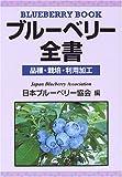 ブルーベリー全書―品種・栽培・利用加工