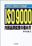 ISO19011対応 ISO9000内部品質監査の進め方