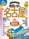 地図で歩く 名古屋 (JTBのMOOK)