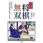 秘伝 将棋無双―詰将棋の聖典「詰むや詰まざるや」に挑戦!