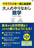 大人のやりなおし数学 (TJMOOK)