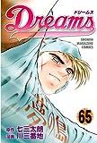 Dreams(65) (週刊少年マガジンコミックス)