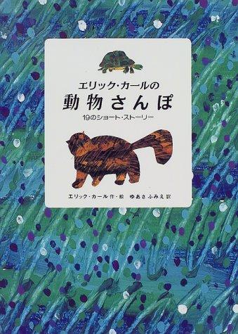 エリック・カールの動物さんぽ―19のショート・ストーリーの詳細を見る