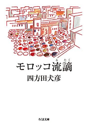 モロッコ流謫 / 四方田犬彦