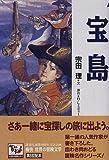 宝島 痛快世界の冒険文学 (6)