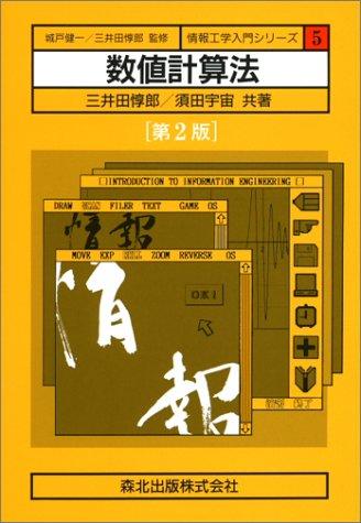 数値計算法 第2版 (情報工学入門シリーズ)の詳細を見る