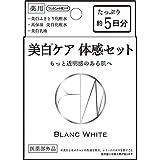 ブランホワイト トライアルセット 3種混合セット (医薬部外品)