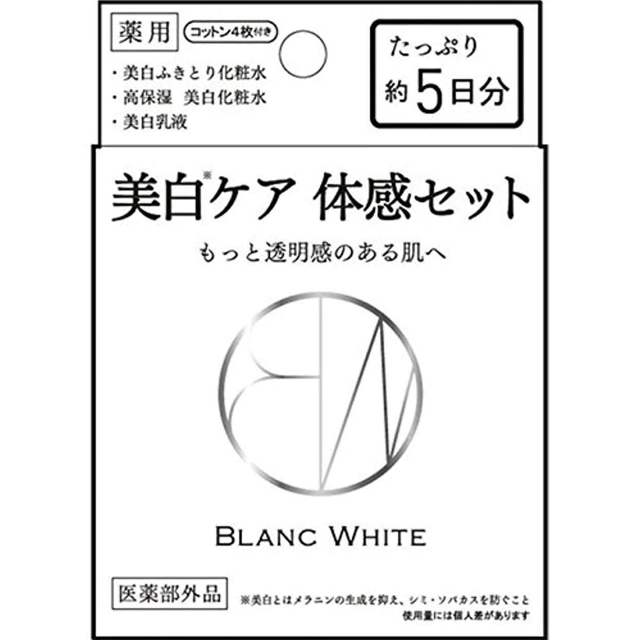 ナサニエル区羨望小さなブランホワイト トライアルセット 3種混合セット (医薬部外品)
