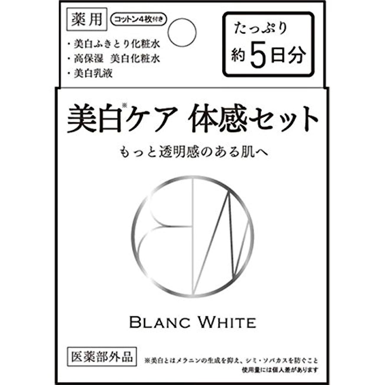 中庭扇動話ブランホワイト トライアルセット 3種混合セット (医薬部外品)