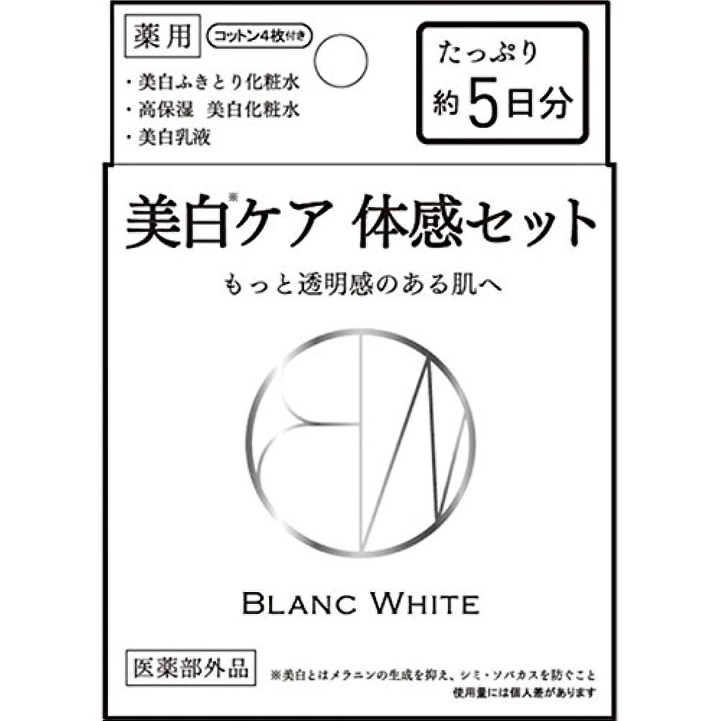 無駄な一回ロマンチックブランホワイト トライアルセット 3種混合セット (医薬部外品)