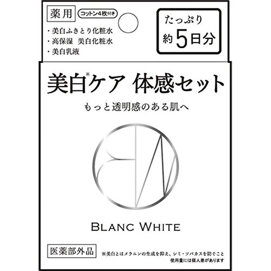 休み州湿度ブランホワイト トライアルセット 3種混合セット (医薬部外品)