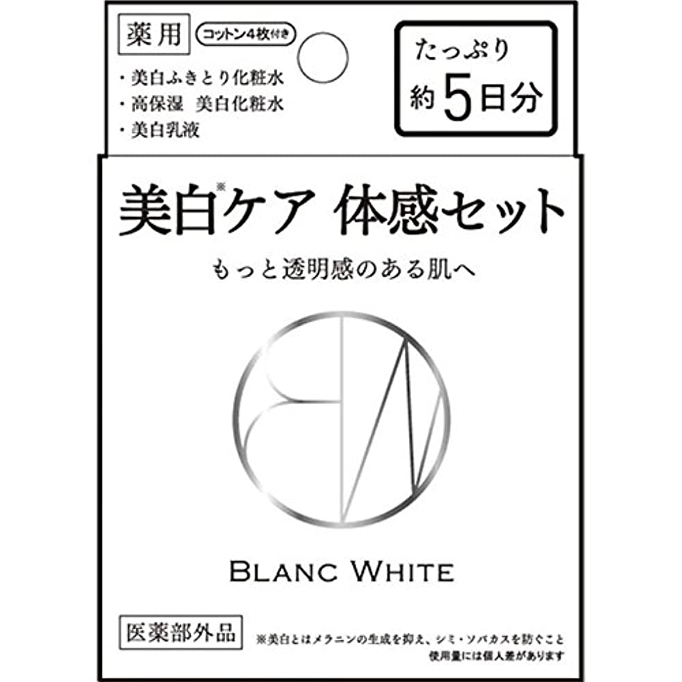 おんどり限られたフォーマットブランホワイト トライアルセット 3種混合セット (医薬部外品)