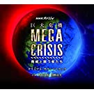 NHKスペシャル「MEGA CRISIS 巨大危機」オリジナル・サウンドトラック