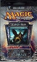 マジック:ザ・ギャザリング エルドラージ覚醒 エントリーセット 日本語版 「成長する者の嘲笑」