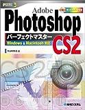 Adobe PhotoshopCS2パーフェクトマスター (パーフェクトマスターシリーズ)