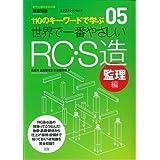 05 世界で一番やさしいRC・S造 監理編 (エクスナレッジムック 世界で一番やさしい建築シリーズ 5)