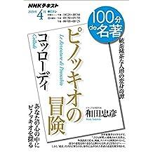 NHK 100分 de 名著 コッローディ『ピノッキオの冒険』 2020年 4月 [雑誌] (NHKテキスト)
