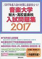 音楽大学・短大・高校音楽科入試問題集: 2017