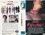 華麗なる相続人 [VHS]