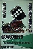風雲真田軍記〈下〉 (徳間文庫)
