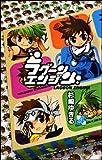 ラグーンエンジン (4) (アスカコミックス)