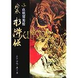 絵巻水滸伝 (第3巻) 血戦鴛鴦楼