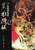 絵巻水滸伝 (第3巻) 血戦鴛鴦楼 画像