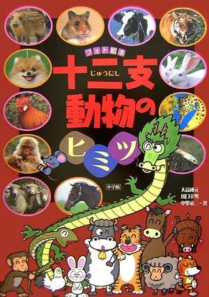 フォト絵本 十二支動物のヒミツ