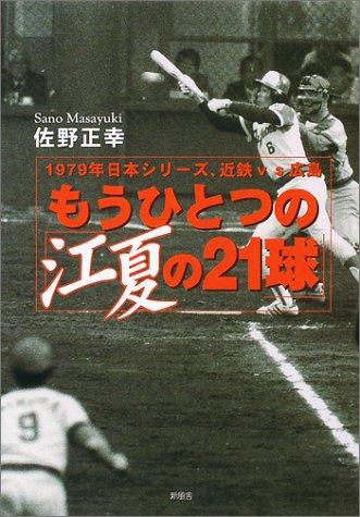 もうひとつの「江夏の21球」―1979年日本シリーズ、近鉄vs広島の詳細を見る