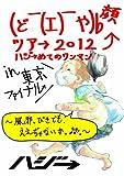 (ど ̄(エ) ̄や)b 顔ツア→ 2012 ハジ→めてのワンマン in 東京ファイナル...[DVD]