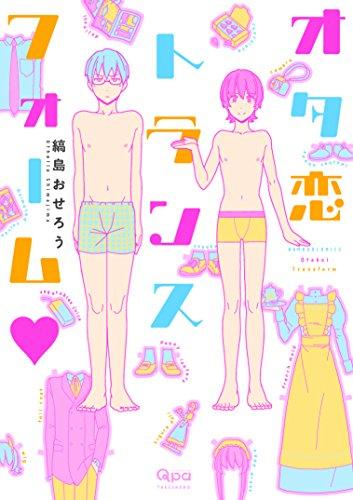 オタ恋トランスフォーム(ハート) (バンブーコミックス Qpaコレクション)の詳細を見る
