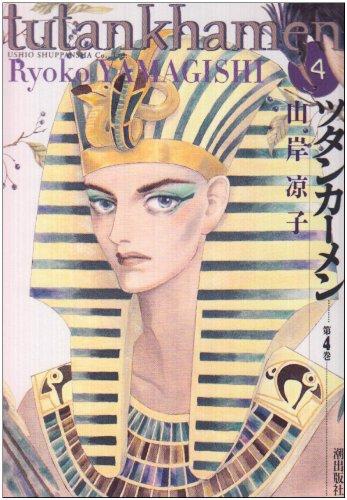 ツタンカーメン (第4巻) (希望コミックス (293))の詳細を見る