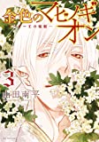 金色のマビノギオン ─アーサー王の妹姫─ (花とゆめコミックス)