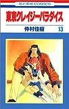 東京クレイジーパラダイス (13) (花とゆめCOMICS)