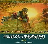 ギルガメシュ王の物語(全3冊セット)