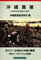 沖縄農業―その研究の軌跡と現状 (がじゅまるブックス5)