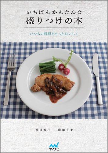 いちばんかんたんな盛りつけの本 〜いつもの料理をもっとおいしく〜