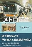 メトロ誕生―地下鉄を拓いた早川徳次と五島慶太の攻防