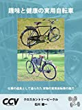 趣味と健康の実用自転車: 仕事の道具として造られた 本物の実用自転車の魅力 (クロスカントリービークル)