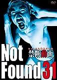 Not Found 31 ― ネットから削除された禁断動画 ― [DVD]