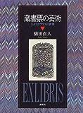 蔵書票の芸術―エクスリブリスの世界