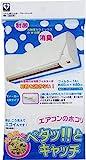 新北九州工業 エアコン用フィルター ペタッとキャッチ 無地/1枚入 40×80cm