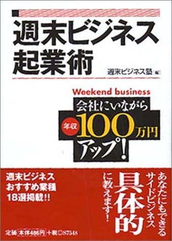 週末ビジネス起業術―会社にいながら年収100万円アップ! (コスモ文庫)