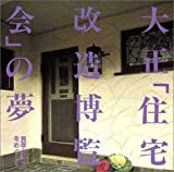大正「住宅改造博覧会」の夢―箕面・桜ヶ丘をめぐって (INAX BOOKLET 別冊)