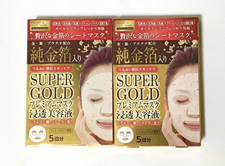 【二個セット】〈日本製〉スーパーゴールド(純金箔入) プレミアム フェイスマスク5回分 シート マスク 金箔 美容液 ? 2個 (今なら???????????????のおまけ付)