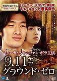 9.11テロ/グラウンド・ゼロ[DVD]