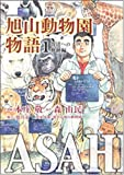 ASAHIYAMAー旭山動物園物語ー 1 復活への軌跡編 (KADOKAWA CHARGE COMICS 13-1)